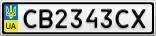Номерной знак - CB2343CX