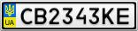 Номерной знак - CB2343KE