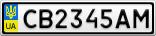 Номерной знак - CB2345AM
