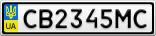 Номерной знак - CB2345MC