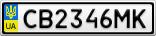 Номерной знак - CB2346MK
