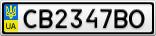 Номерной знак - CB2347BO