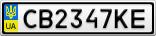 Номерной знак - CB2347KE