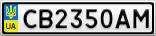 Номерной знак - CB2350AM