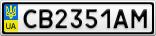 Номерной знак - CB2351AM