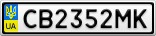 Номерной знак - CB2352MK