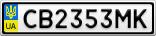Номерной знак - CB2353MK