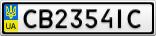 Номерной знак - CB2354IC