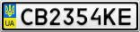 Номерной знак - CB2354KE