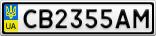 Номерной знак - CB2355AM