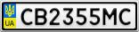 Номерной знак - CB2355MC