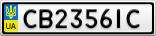 Номерной знак - CB2356IC