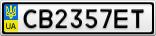 Номерной знак - CB2357ET