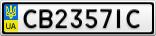 Номерной знак - CB2357IC