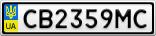 Номерной знак - CB2359MC