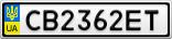 Номерной знак - CB2362ET