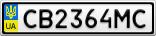 Номерной знак - CB2364MC