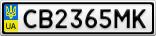 Номерной знак - CB2365MK