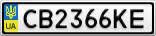 Номерной знак - CB2366KE