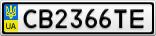 Номерной знак - CB2366TE