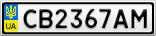 Номерной знак - CB2367AM
