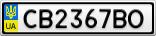 Номерной знак - CB2367BO