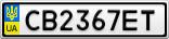 Номерной знак - CB2367ET