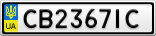 Номерной знак - CB2367IC