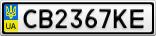 Номерной знак - CB2367KE