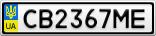 Номерной знак - CB2367ME