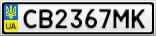 Номерной знак - CB2367MK
