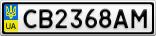 Номерной знак - CB2368AM