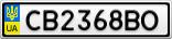 Номерной знак - CB2368BO