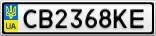 Номерной знак - CB2368KE