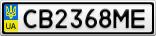 Номерной знак - CB2368ME