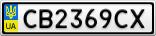 Номерной знак - CB2369CX