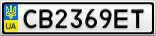 Номерной знак - CB2369ET