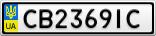 Номерной знак - CB2369IC