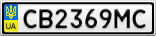 Номерной знак - CB2369MC