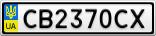 Номерной знак - CB2370CX