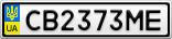 Номерной знак - CB2373ME