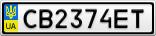 Номерной знак - CB2374ET