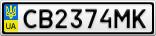 Номерной знак - CB2374MK