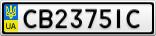 Номерной знак - CB2375IC