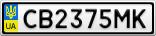 Номерной знак - CB2375MK