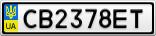Номерной знак - CB2378ET