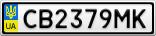Номерной знак - CB2379MK