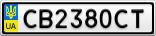 Номерной знак - CB2380CT