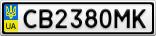 Номерной знак - CB2380MK