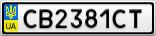 Номерной знак - CB2381CT